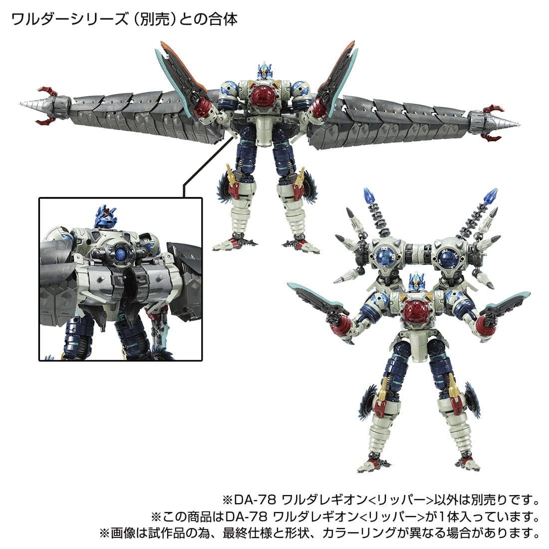 ダイアクロン『DA-78 ワルダレギオン〈リッパー〉』可変可動フィギュア-006