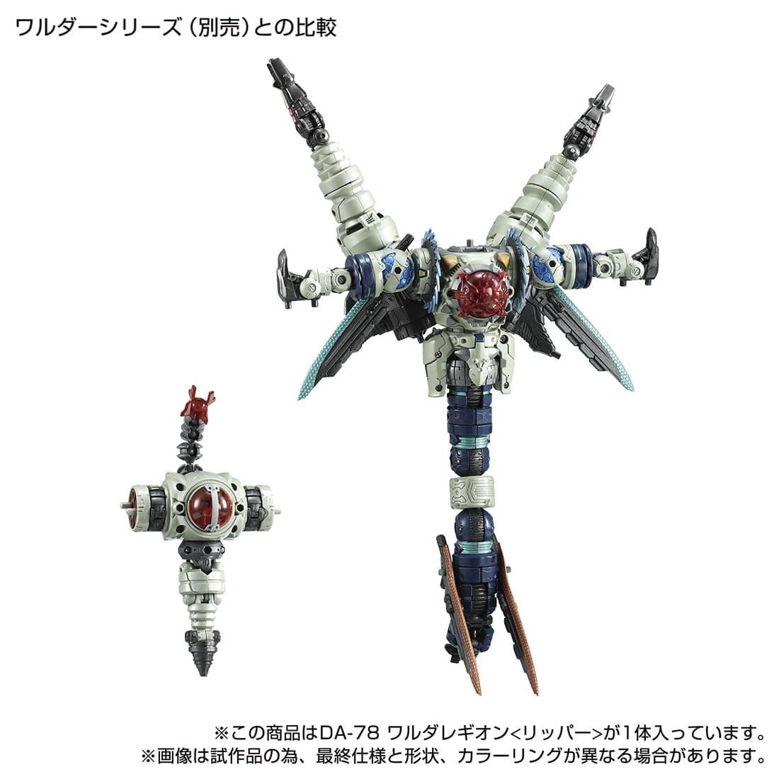 ダイアクロン『DA-78 ワルダレギオン〈リッパー〉』可変可動フィギュア-009