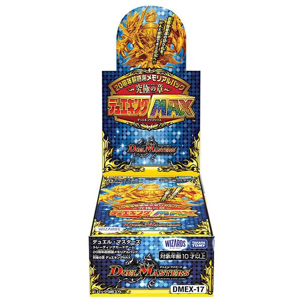 デュエル・マスターズTCGD『DMEX-17 20周年超感謝メモリアルパック 究極の章 デュエキングMAX』DP-BOX