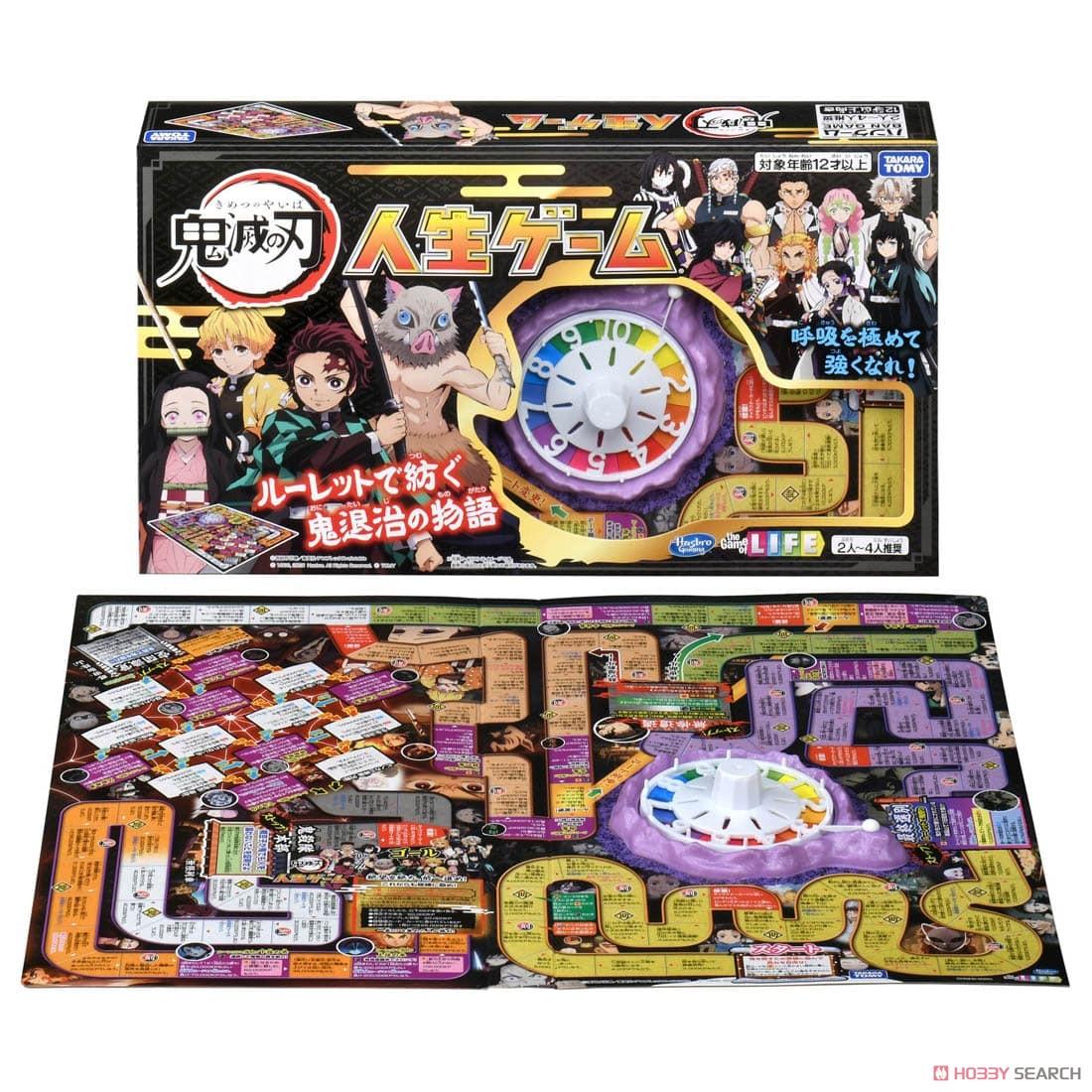鬼滅の刃『鬼滅の刃 人生ゲーム』テーブルゲーム-002