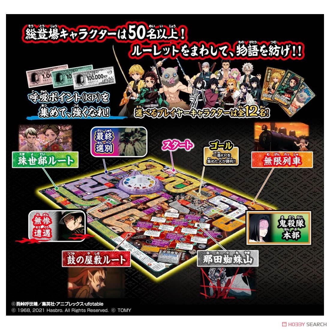 鬼滅の刃『鬼滅の刃 人生ゲーム』テーブルゲーム-003
