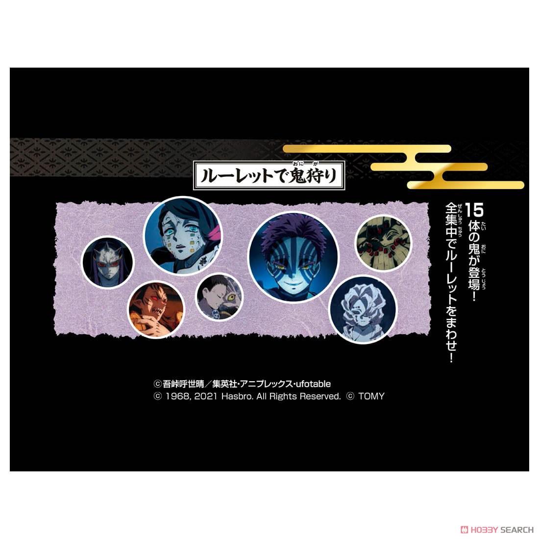 鬼滅の刃『鬼滅の刃 人生ゲーム』テーブルゲーム-004