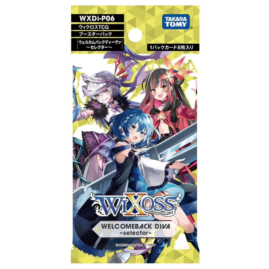 ウィクロスTCG ブースターパック WXDi-P06『WELCOME BACK DIVA ~selector~(ウェルカムバック ディーヴァ セレクター)』WIXOSS DP-BOX-002