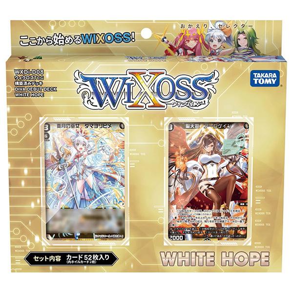 ウィクロスTCG 構築済みデッキ WXDi-D08『DIVA DEBUT DECK WHITE HOPE(ディーヴァ デビュー デッキ ホワイト ホープ)』WIXOSS