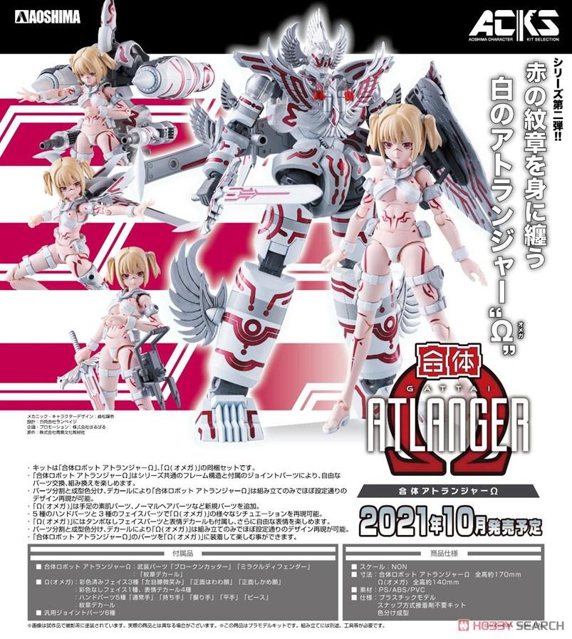 ACKS No.GR-02『合体 アトランジャーΩ』プラモデル-022