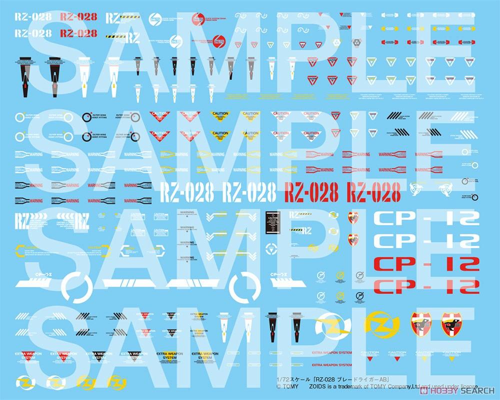 【再販】HMM『RZ-028 ブレードライガーAB』ゾイド 1/72 プラモデル-018