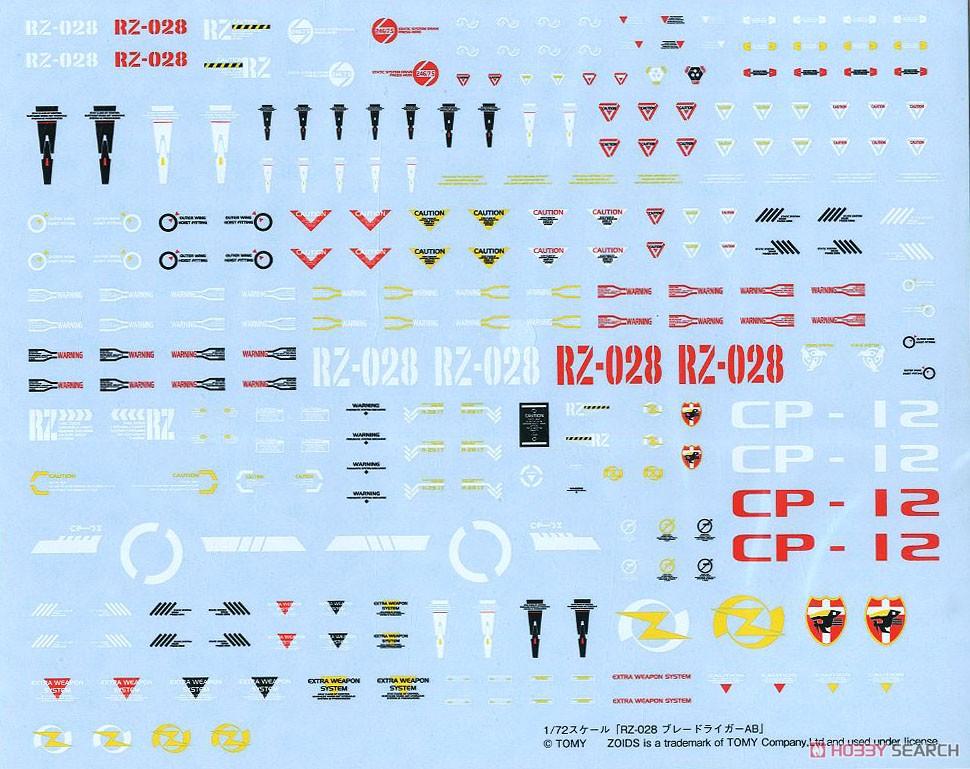 【再販】HMM『RZ-028 ブレードライガーAB』ゾイド 1/72 プラモデル-029
