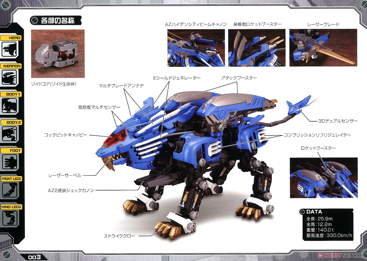 【再販】HMM『RZ-028 ブレードライガーAB』ゾイド 1/72 プラモデル-030