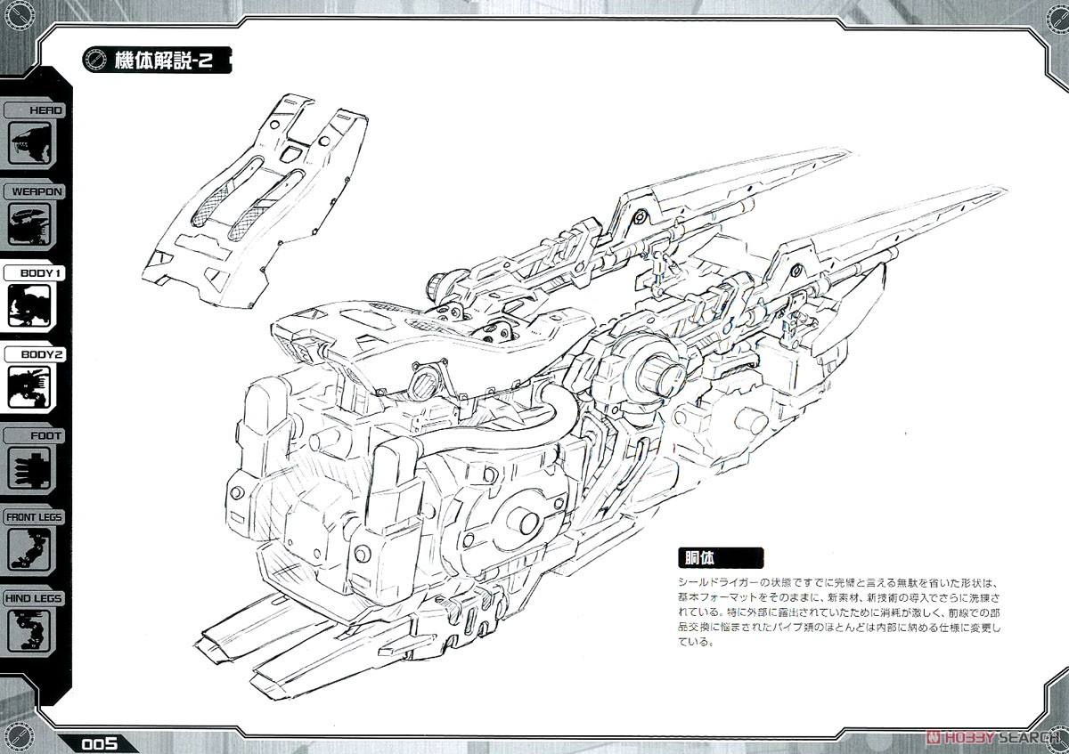 【再販】HMM『RZ-028 ブレードライガーAB』ゾイド 1/72 プラモデル-032