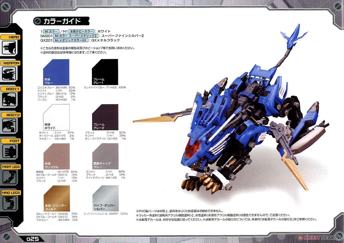 【再販】HMM『RZ-028 ブレードライガーAB』ゾイド 1/72 プラモデル-039