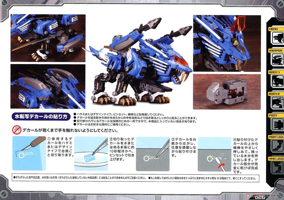 【再販】HMM『RZ-028 ブレードライガーAB』ゾイド 1/72 プラモデル-040
