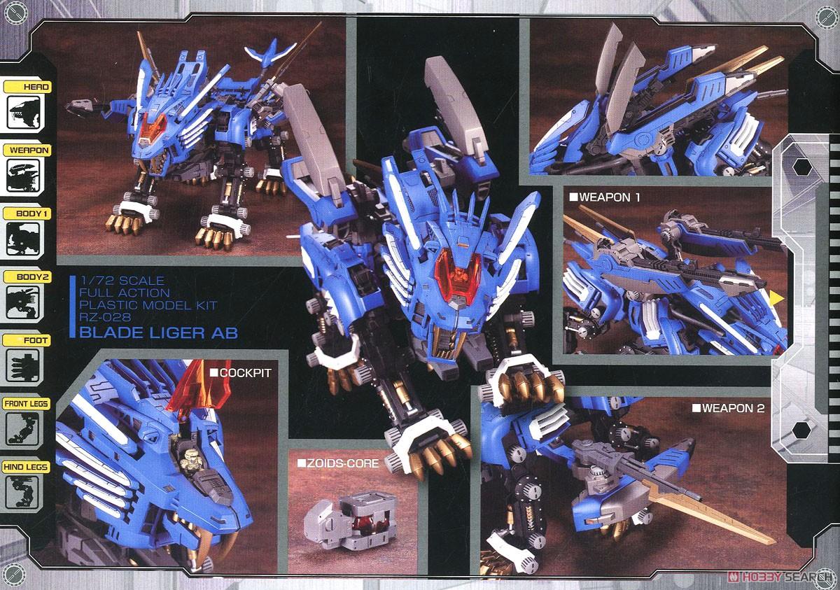【再販】HMM『RZ-028 ブレードライガーAB』ゾイド 1/72 プラモデル-041