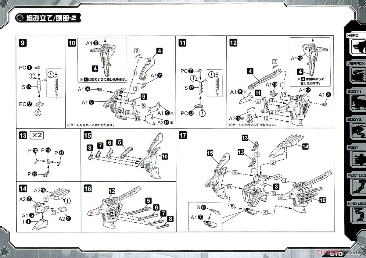 【再販】HMM『RZ-028 ブレードライガーAB』ゾイド 1/72 プラモデル-043