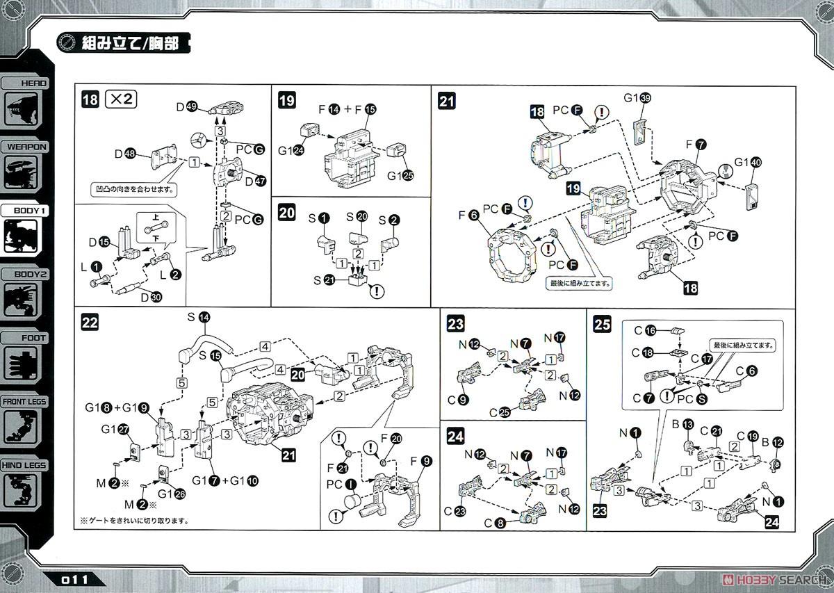 【再販】HMM『RZ-028 ブレードライガーAB』ゾイド 1/72 プラモデル-044