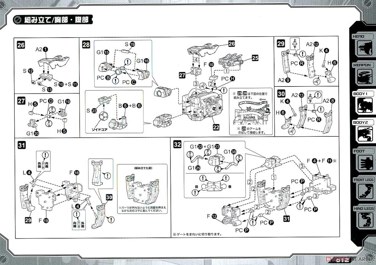 【再販】HMM『RZ-028 ブレードライガーAB』ゾイド 1/72 プラモデル-045