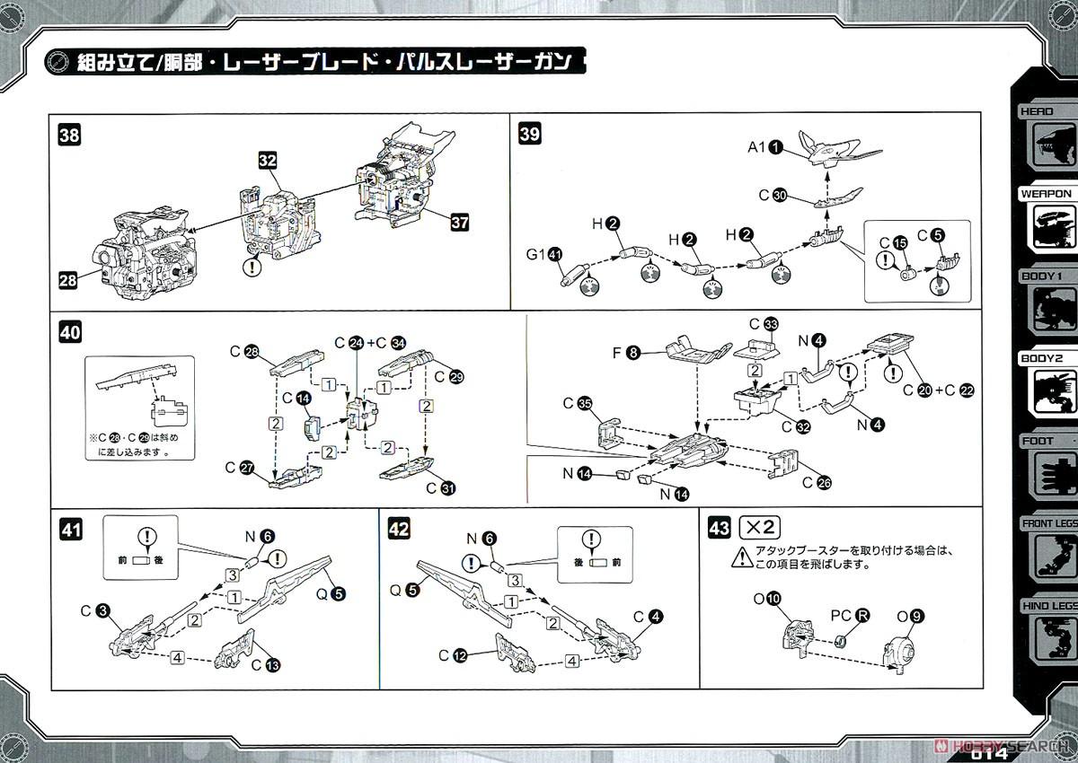 【再販】HMM『RZ-028 ブレードライガーAB』ゾイド 1/72 プラモデル-047