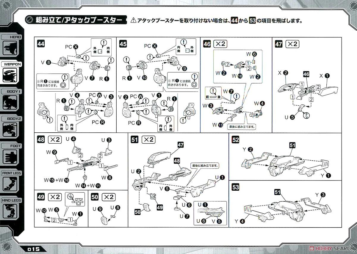 【再販】HMM『RZ-028 ブレードライガーAB』ゾイド 1/72 プラモデル-048