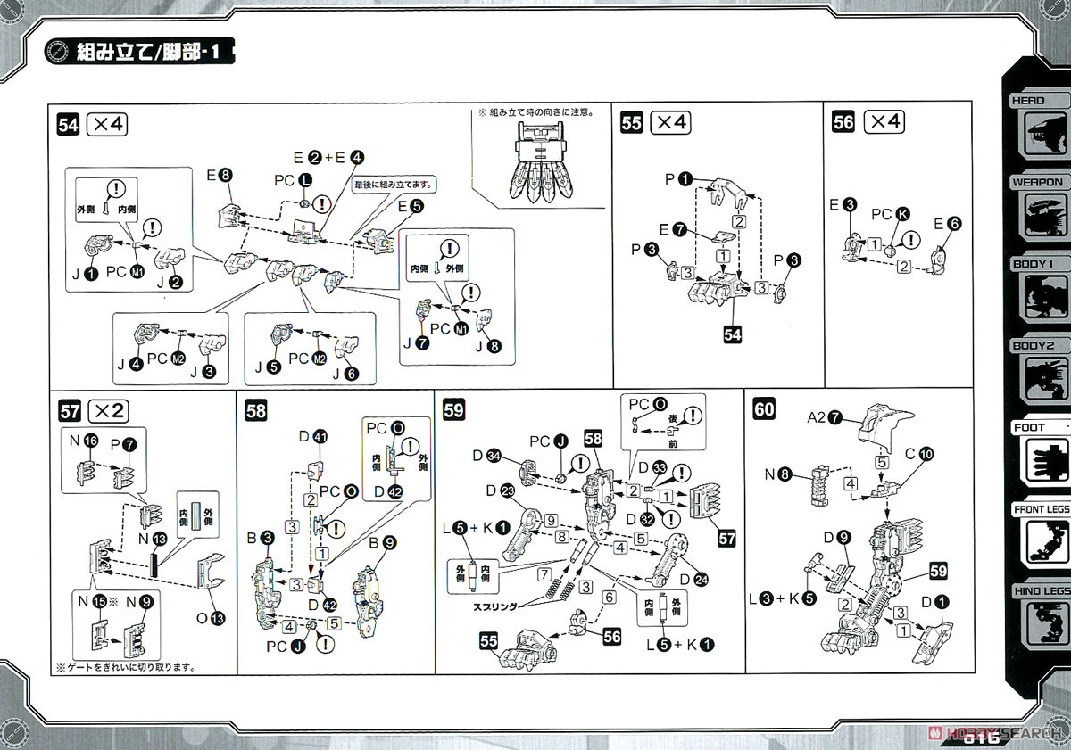 【再販】HMM『RZ-028 ブレードライガーAB』ゾイド 1/72 プラモデル-049