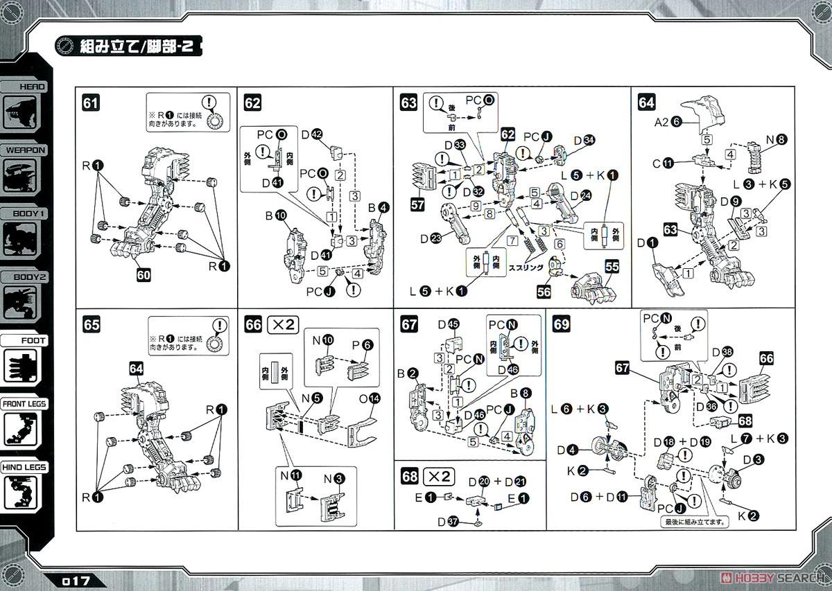 【再販】HMM『RZ-028 ブレードライガーAB』ゾイド 1/72 プラモデル-050