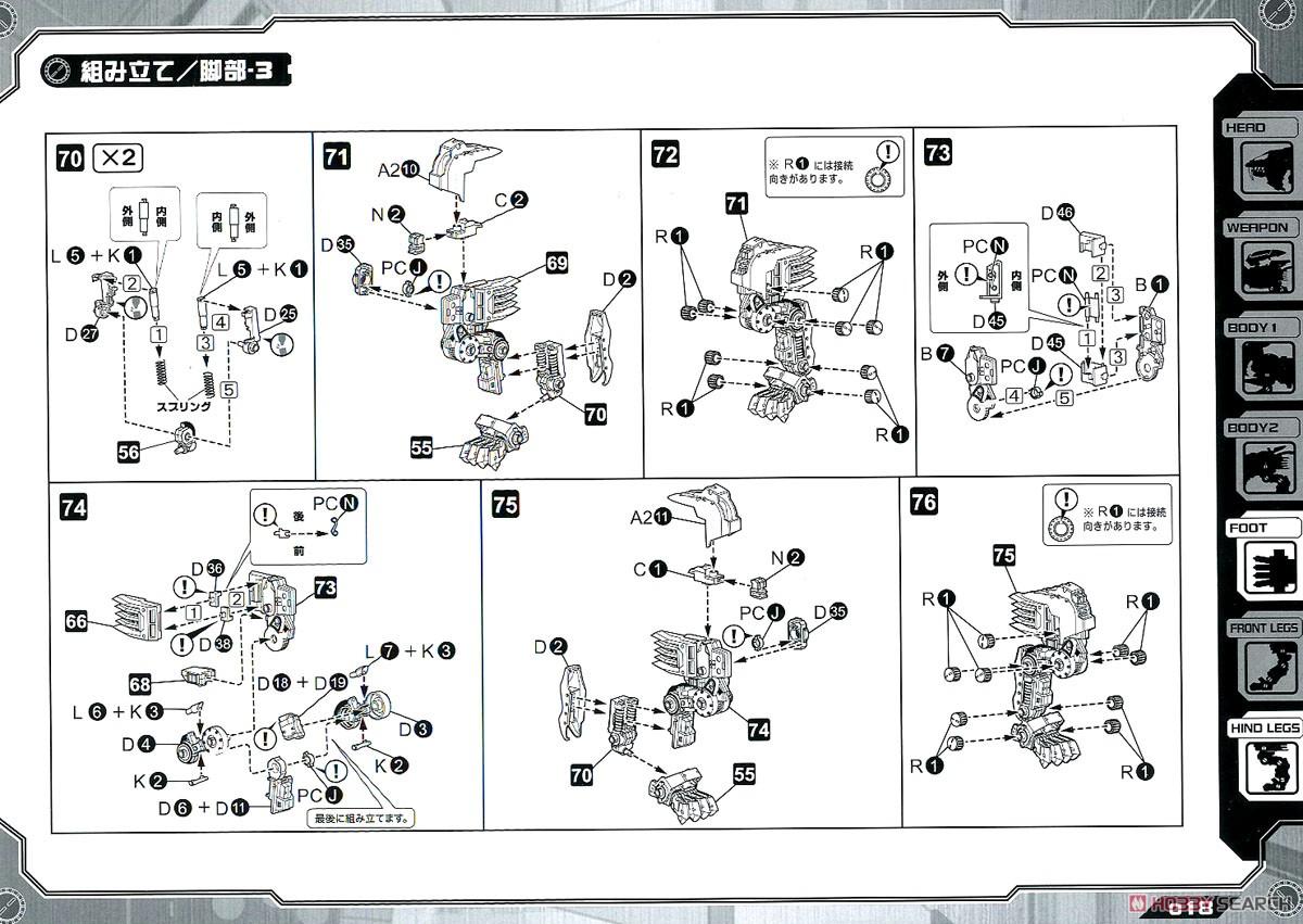 【再販】HMM『RZ-028 ブレードライガーAB』ゾイド 1/72 プラモデル-051