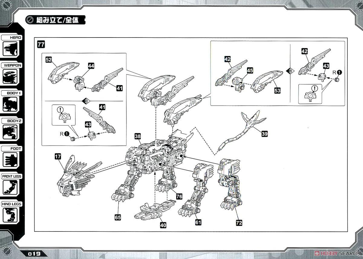 【再販】HMM『RZ-028 ブレードライガーAB』ゾイド 1/72 プラモデル-052