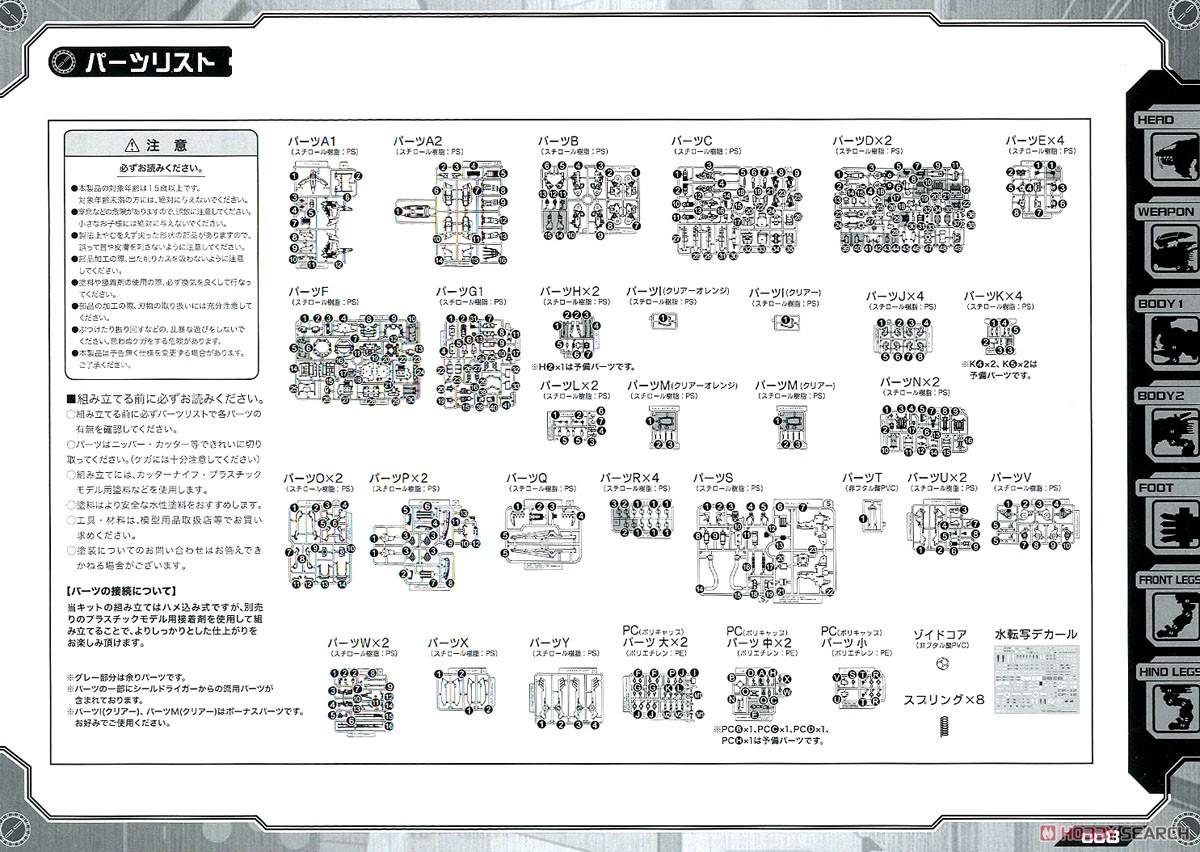 【再販】HMM『RZ-028 ブレードライガーAB』ゾイド 1/72 プラモデル-054