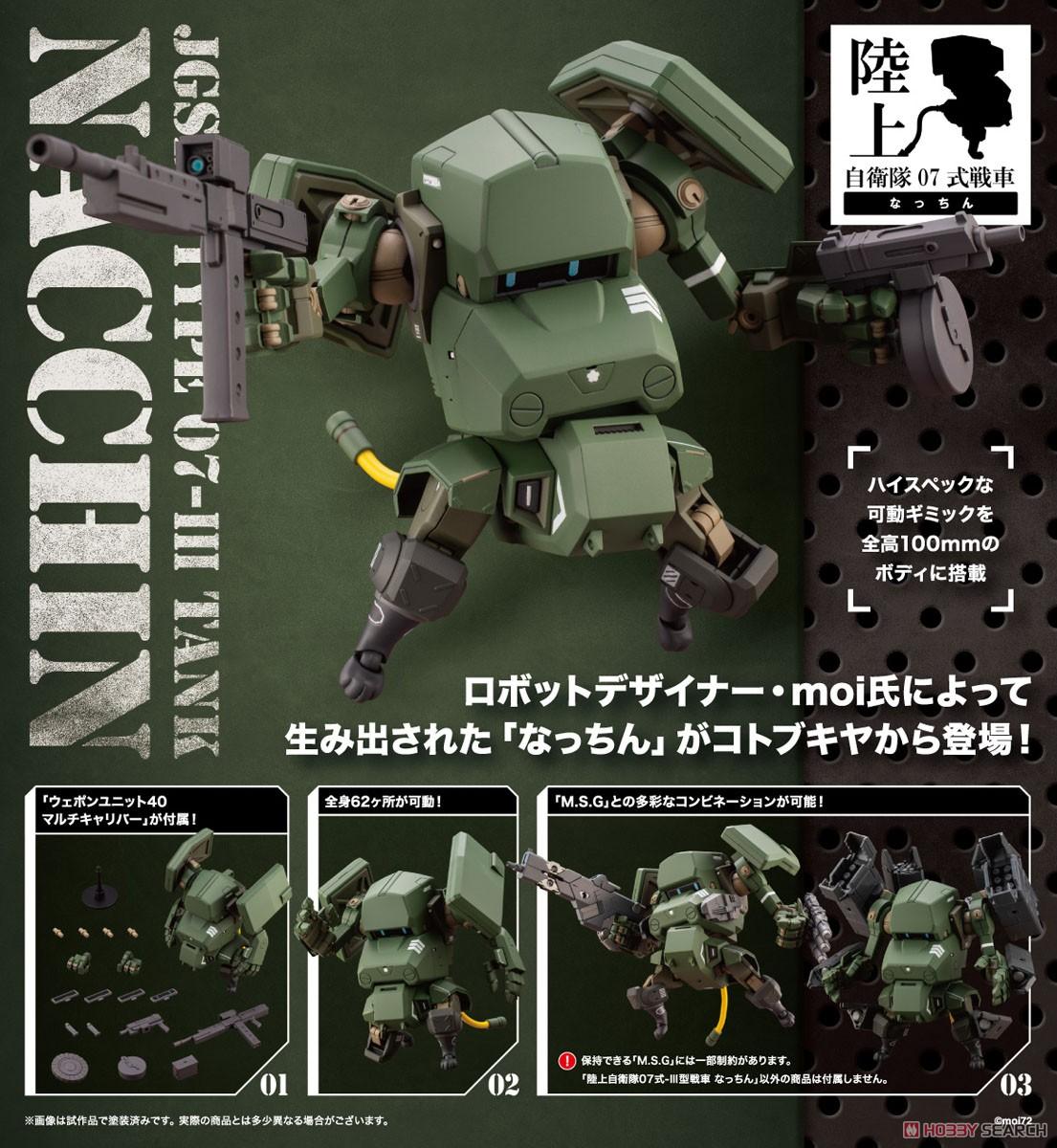 『陸上自衛隊07式-III型戦車 なっちん』1/35 プラモデル-013