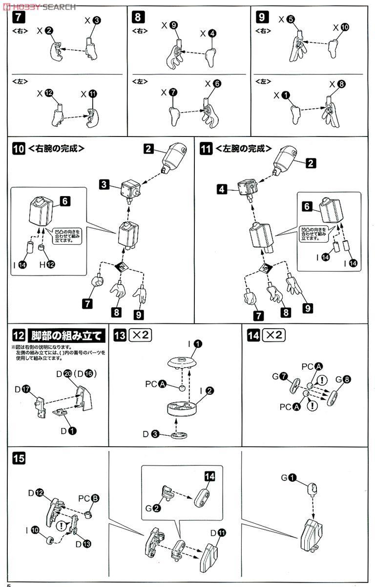 【再販】メダロット『KBT05-C サイカチス』1/6 プラモデル-019