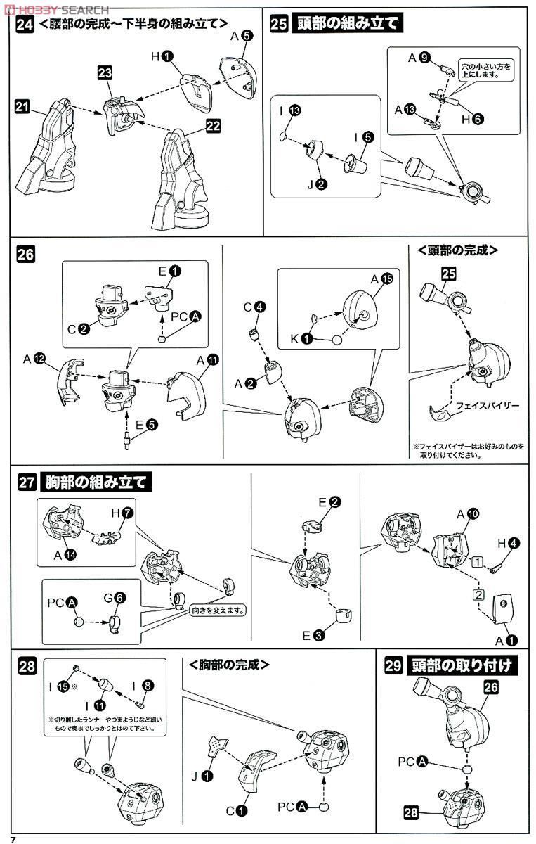 【再販】メダロット『KBT05-C サイカチス』1/6 プラモデル-021