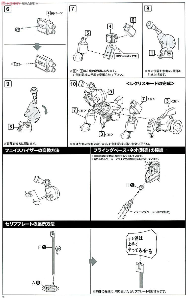 【再販】メダロット『KBT05-C サイカチス』1/6 プラモデル-023