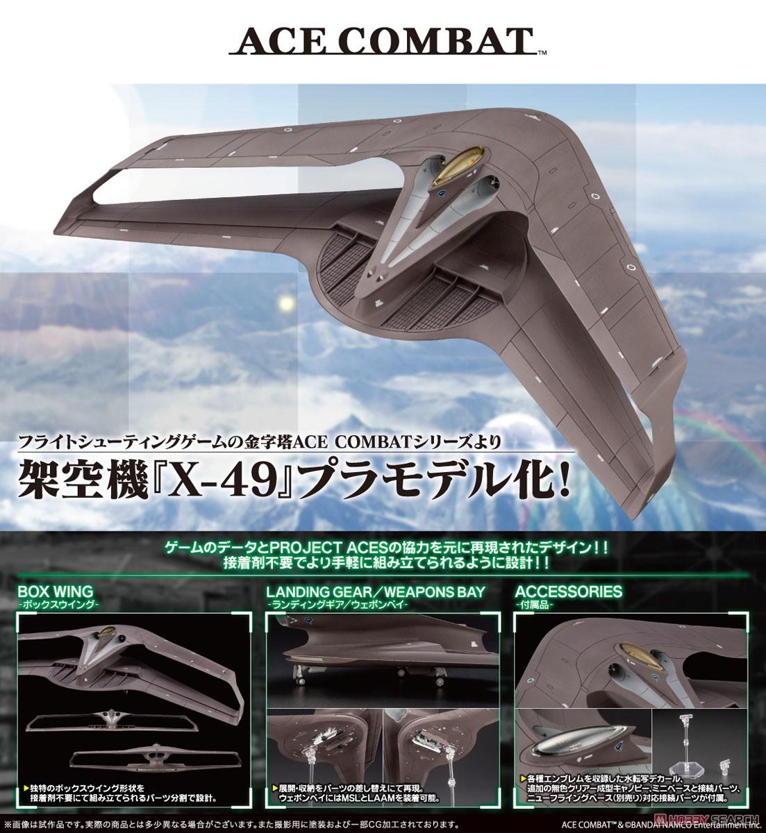 ACE COMBATシリーズ『X-49』1/144 プラモデル-011