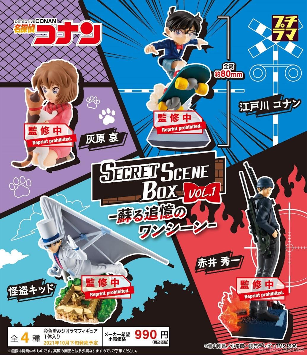 プチラマシリーズ『名探偵コナン SECRET SCENE BOX Vol.1』4個入りBOX-006