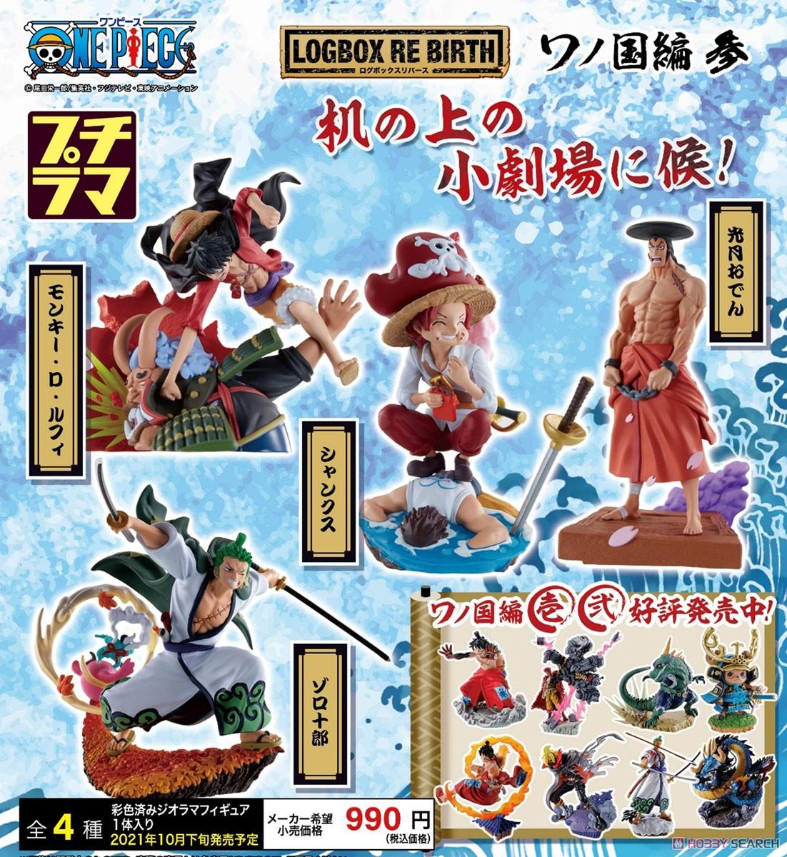 LOGBOX RE BIRTH『ワンピース ワノ国編 参』4個入りBOX-010