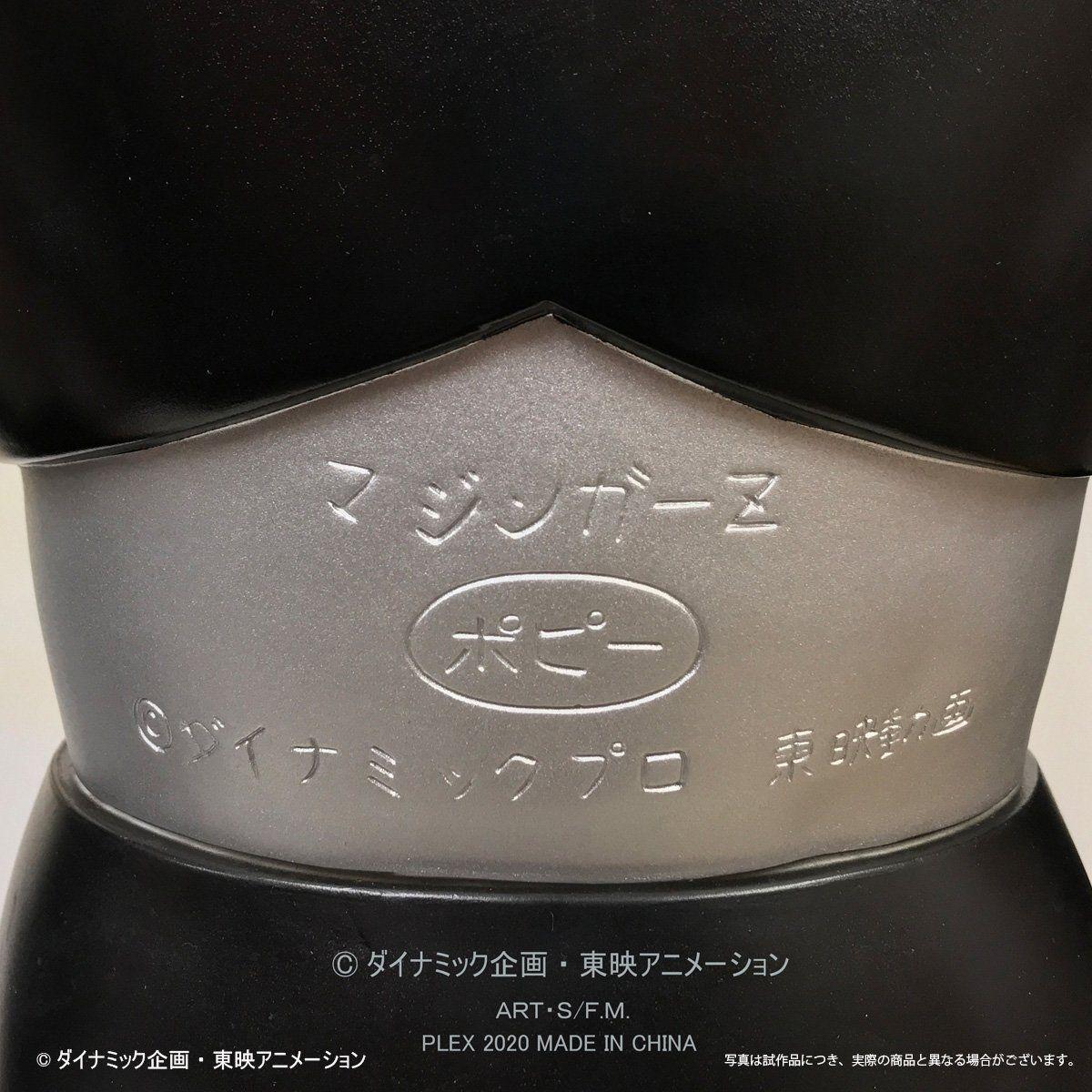 【限定販売】マジンガーZ『ポピー店頭用ジャンボマジンガーZ Aタイプ』ソフビ-008