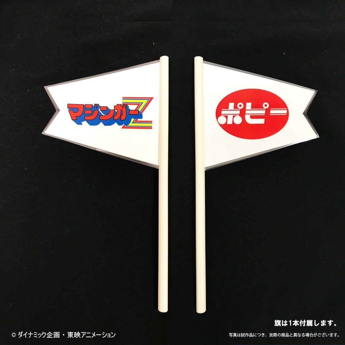 【限定販売】マジンガーZ『ポピー店頭用ジャンボマジンガーZ Aタイプ』ソフビ-009
