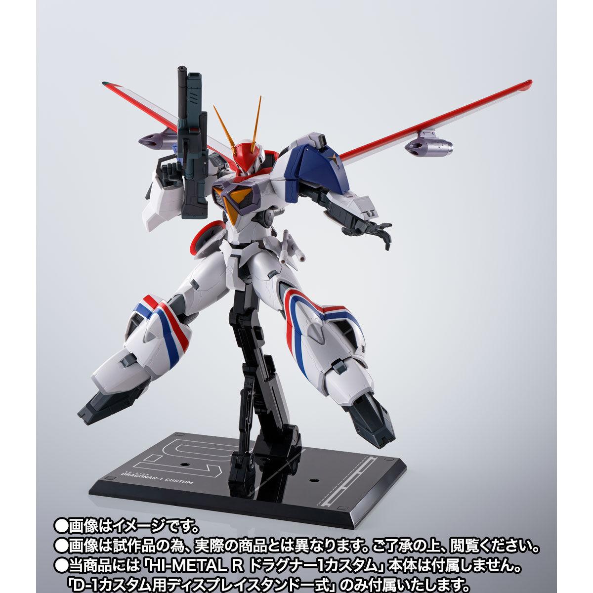 【限定販売】HI-METAL R『ドラグナー3』機甲戦記ドラグナー 可動フィギュア-009