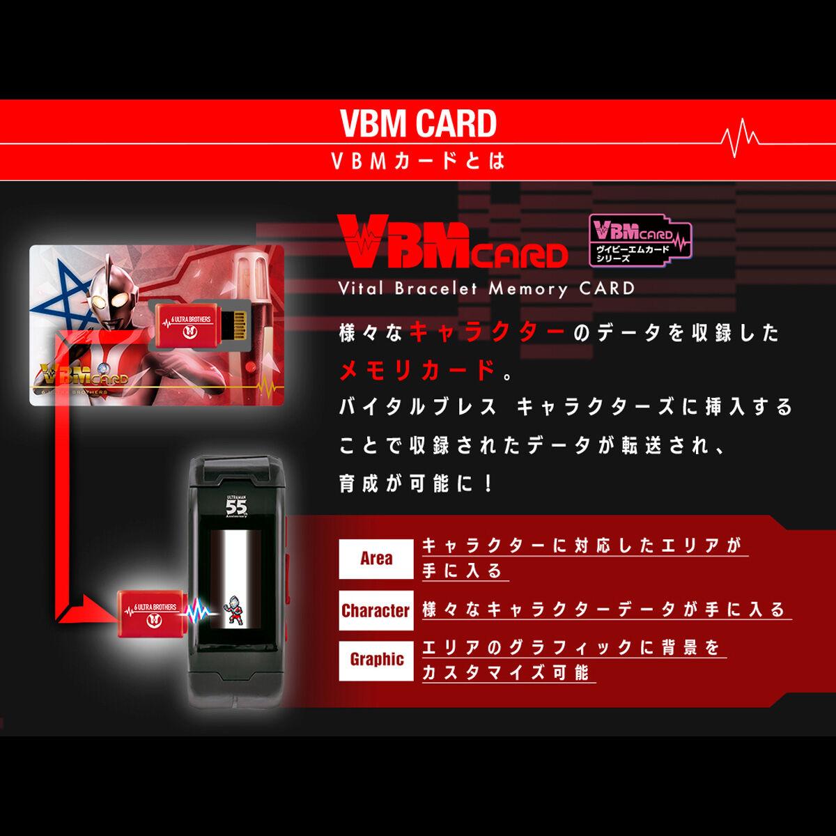 【限定販売】仮面ライダー『バイタルブレス キャラクターズ ウルトラマン55thエディション』ウェアラブル液晶玩具-004