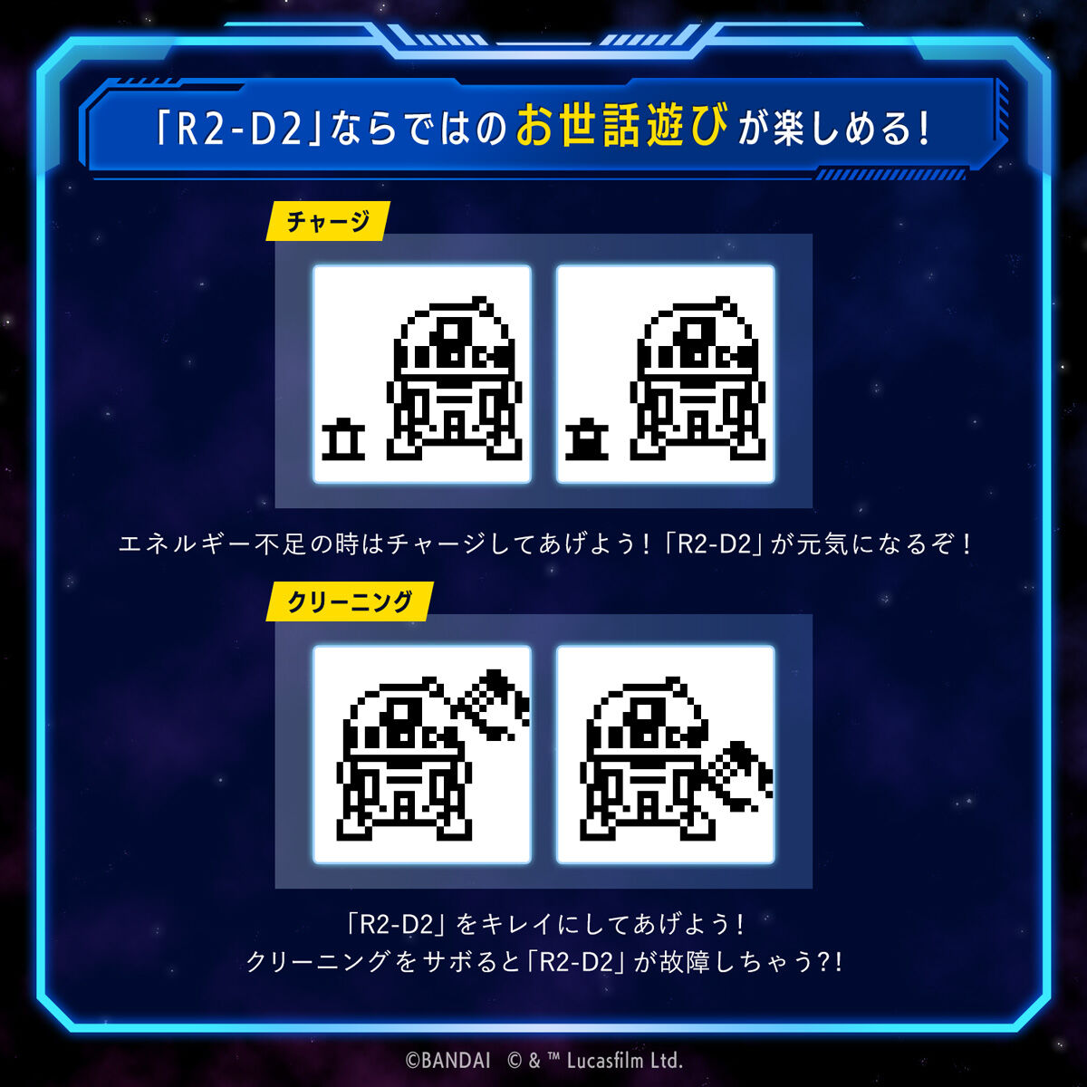 スターウォーズ『R2-D2 TAMAGOTCHI Classic color ver.』たまごっちnano-010