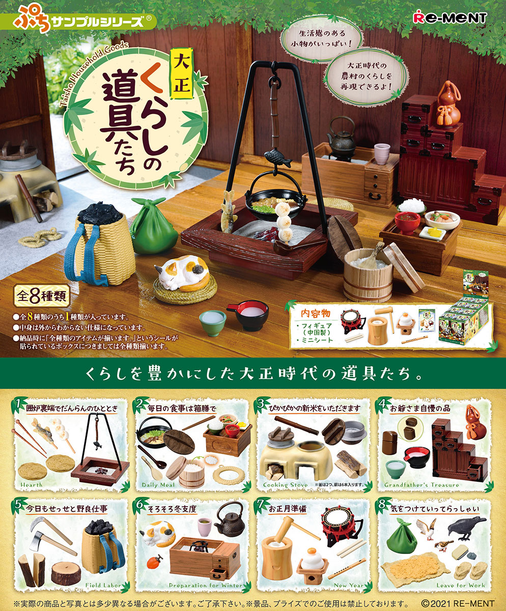 ぷちサンプル『大正 くらしの道具たち』8個入りBOX-001