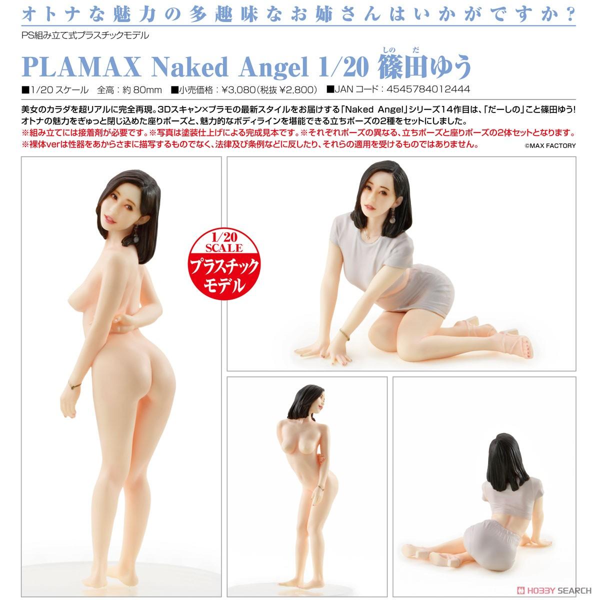 PLAMAX Naked Angel『篠田ゆう』1/20 プラモデル-005