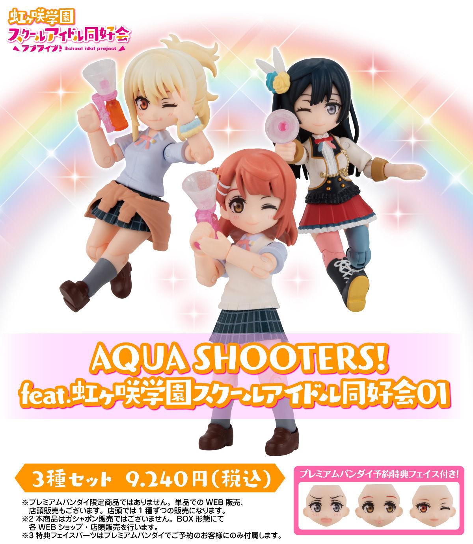 アクアシューターズ!『AQUA SHOOTERS! feat.虹ヶ咲学園スクールアイドル同好会01』3個入りBOX-001