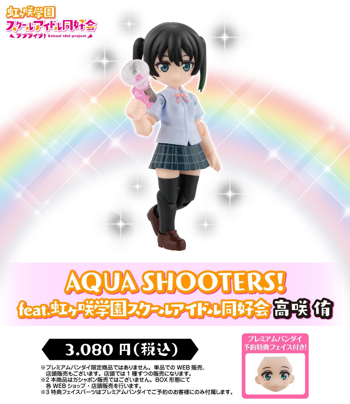 アクアシューターズ!『AQUA SHOOTERS! feat.虹ヶ咲学園スクールアイドル同好会01』3個入りBOX-010