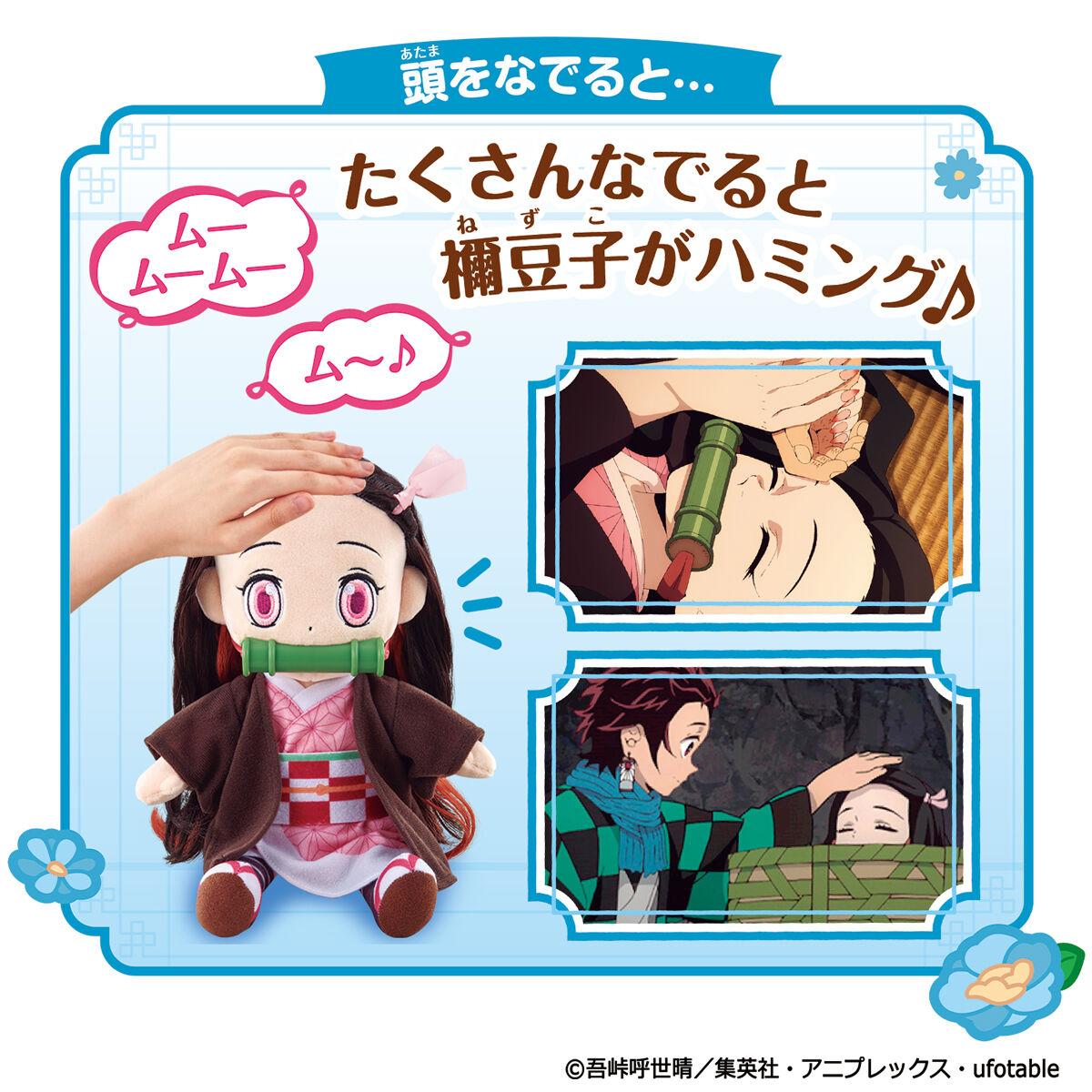 鬼滅の刃『ずっといっしょ おしゃべり禰豆子』ぬいぐるみ-005