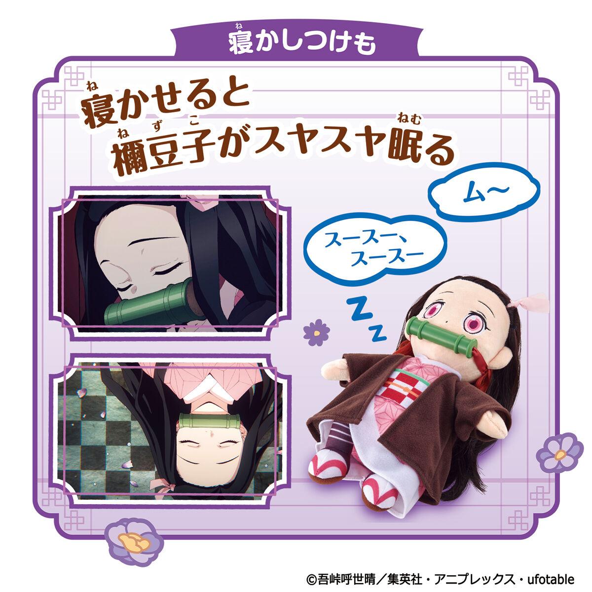 鬼滅の刃『ずっといっしょ おしゃべり禰豆子』ぬいぐるみ-006