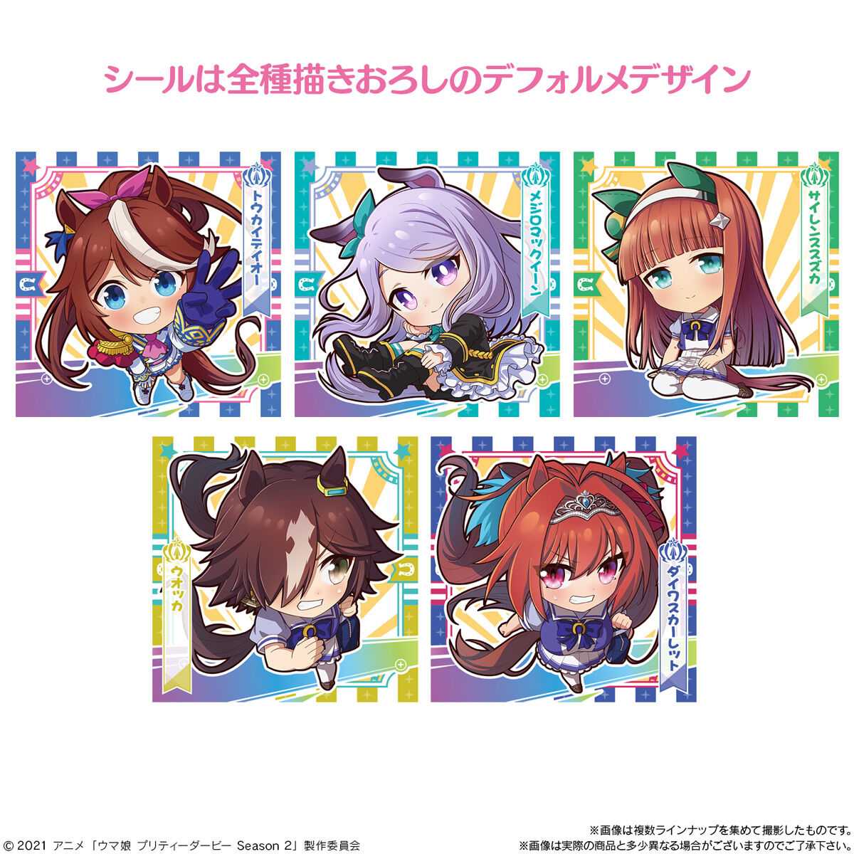 【食玩】ウマ娘 プリティーダービー Season 2『プリティーダービーグミ』12個入りBOX-002