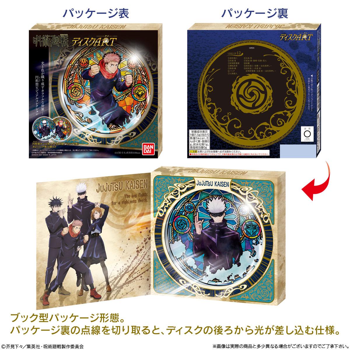 【食玩】呪術廻戦『ディスクART 呪術廻戦』12個入りBOX-002