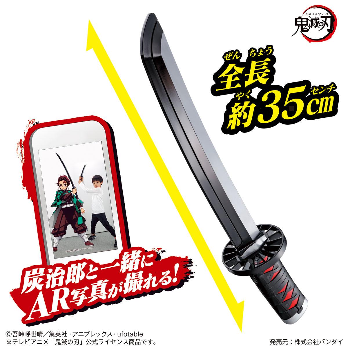 鬼滅の刃『NARIKIRI日輪刀~竈門炭治郎~』変身なりきり-002