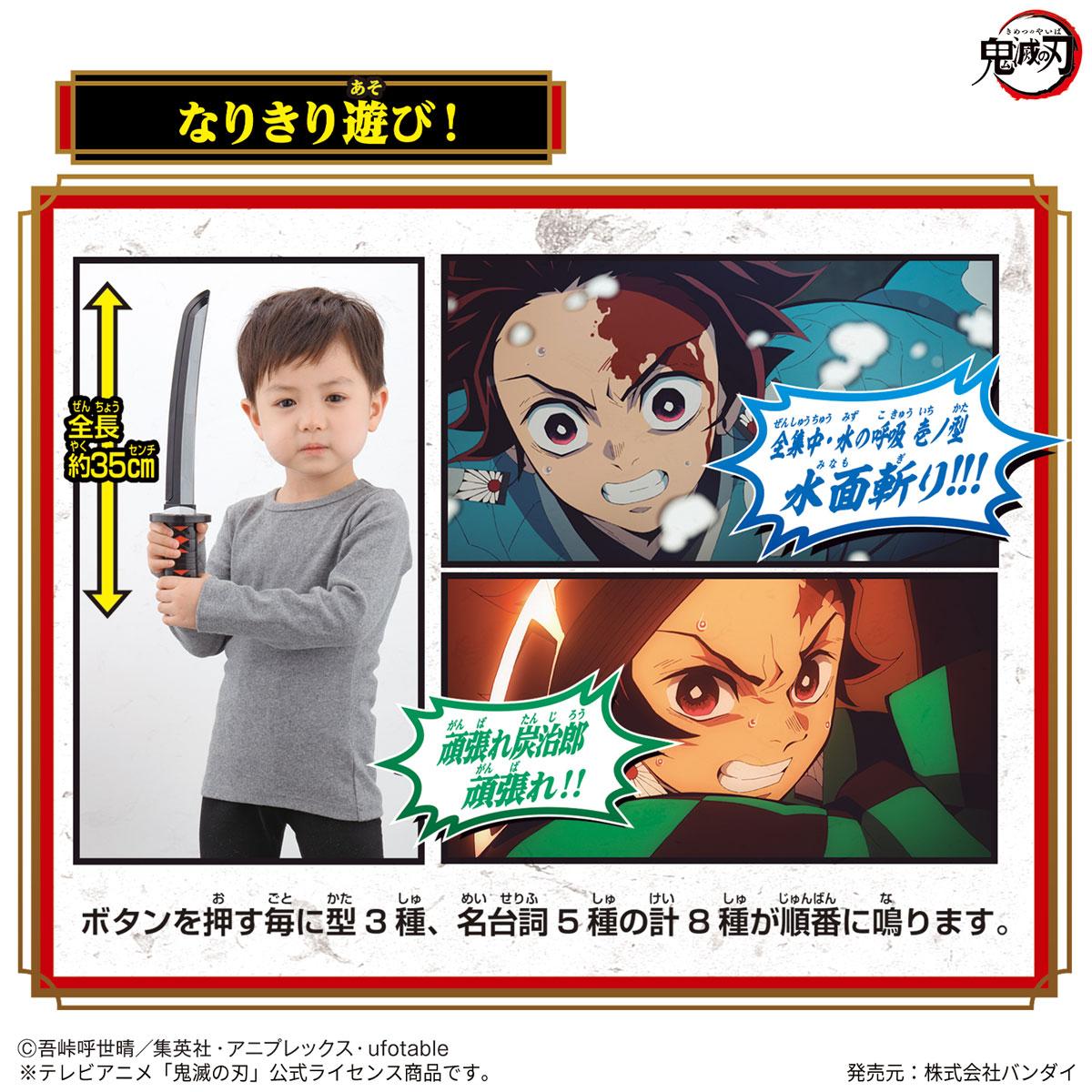 鬼滅の刃『NARIKIRI日輪刀~竈門炭治郎~』変身なりきり-004