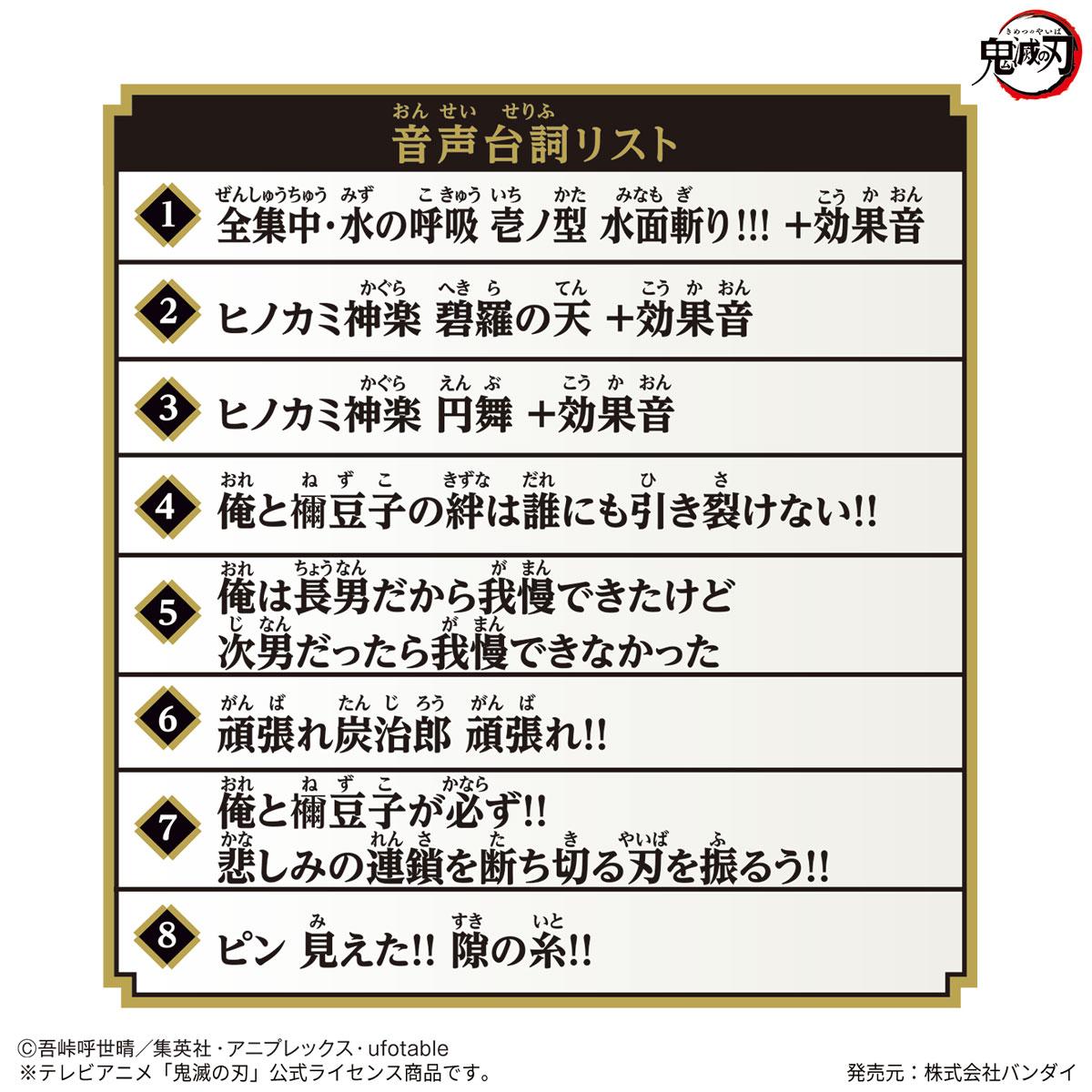 鬼滅の刃『NARIKIRI日輪刀~竈門炭治郎~』変身なりきり-006