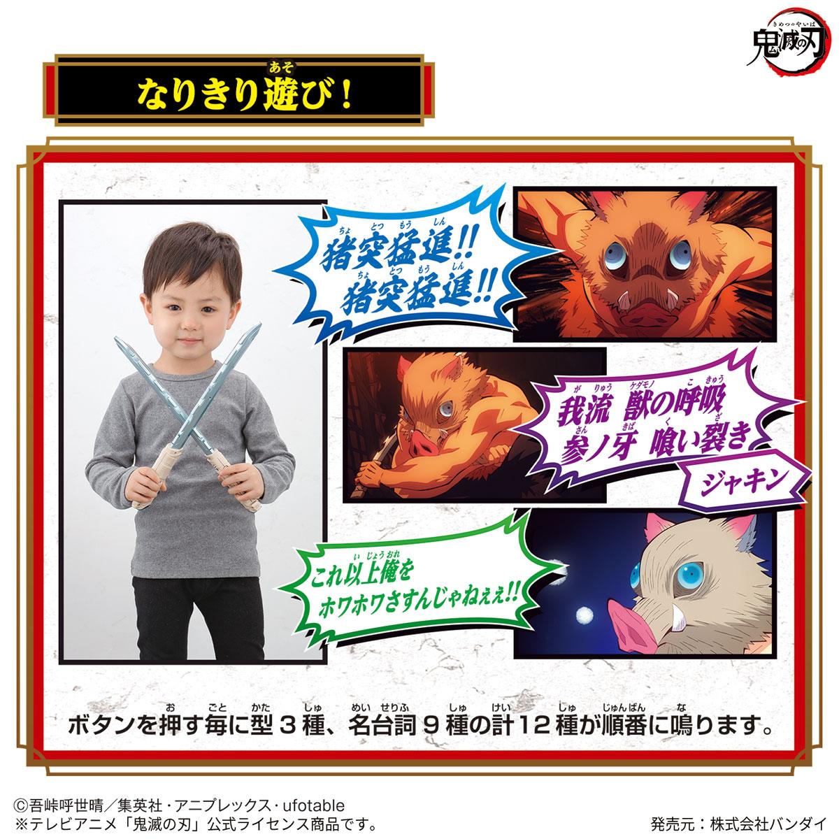 鬼滅の刃『NARIKIRI日輪刀~竈門炭治郎~』変身なりきり-011